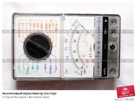Купить «Аналоговый мультиметр (тестер)», фото № 136325, снято 1 декабря 2007 г. (c) Сергей Бочаров / Фотобанк Лори