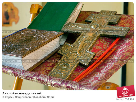 Аналой исповедальный, фото № 36109, снято 26 апреля 2007 г. (c) Сергей Лаврентьев / Фотобанк Лори