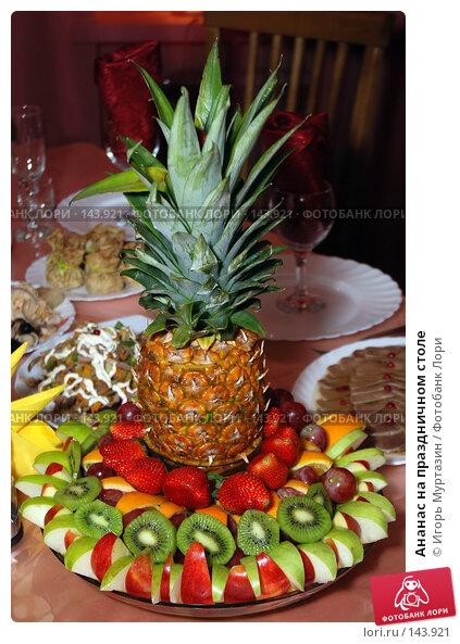 Ананас на праздничном столе, фото № 143921, снято 8 декабря 2007 г. (c) Игорь Муртазин / Фотобанк Лори