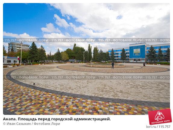 Анапа. Площадь перед городской администрацией., фото № 115757, снято 15 октября 2007 г. (c) Иван Сазыкин / Фотобанк Лори
