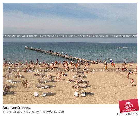 Анапский пляж, фото № 160165, снято 20 сентября 2007 г. (c) Александр Литовченко / Фотобанк Лори