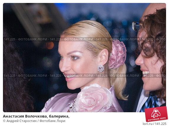 Анастасия Волочкова, балерина,, фото № 141225, снято 7 декабря 2007 г. (c) Андрей Старостин / Фотобанк Лори