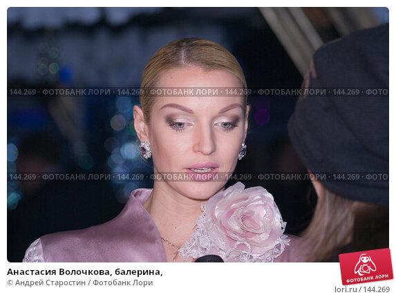 Анастасия Волочкова, балерина,, фото № 144269, снято 7 декабря 2007 г. (c) Андрей Старостин / Фотобанк Лори