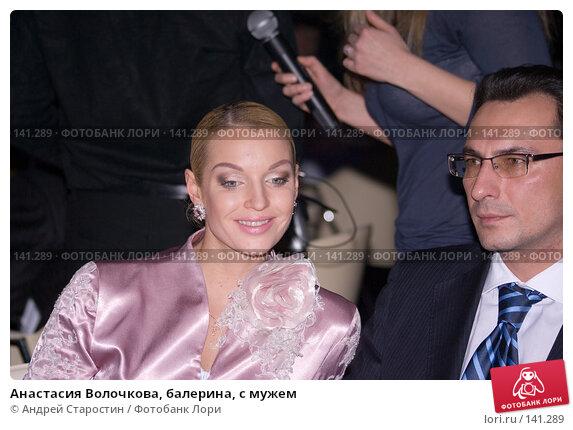 Анастасия Волочкова, балерина, с мужем, фото № 141289, снято 7 декабря 2007 г. (c) Андрей Старостин / Фотобанк Лори