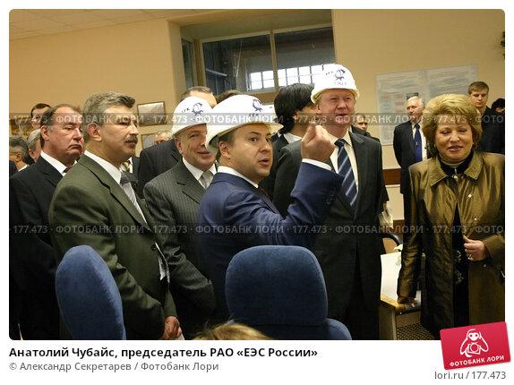 Анатолий Чубайс, председатель РАО «ЕЭС России», фото № 177473, снято 20 мая 2006 г. (c) Александр Секретарев / Фотобанк Лори