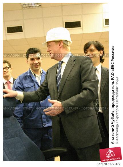 Анатолий Чубайс, председатель РАО «ЕЭС России», фото № 177477, снято 20 мая 2006 г. (c) Александр Секретарев / Фотобанк Лори