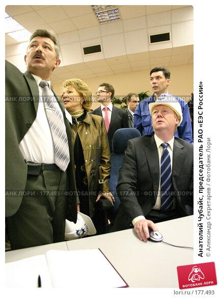 Анатолий Чубайс, председатель РАО «ЕЭС России», фото № 177493, снято 20 мая 2006 г. (c) Александр Секретарев / Фотобанк Лори
