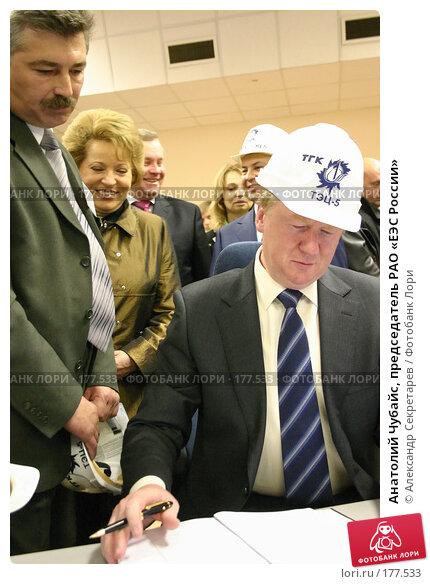 Анатолий Чубайс, председатель РАО «ЕЭС России», фото № 177533, снято 20 мая 2006 г. (c) Александр Секретарев / Фотобанк Лори
