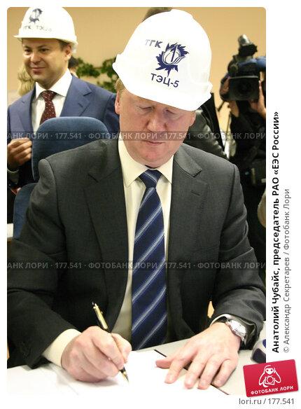 Анатолий Чубайс, председатель РАО «ЕЭС России», фото № 177541, снято 20 мая 2006 г. (c) Александр Секретарев / Фотобанк Лори
