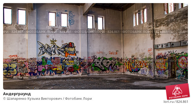 Андерграунд (2009 год). Редакционное фото, фотограф Шапаренко Кузьма Викторович / Фотобанк Лори