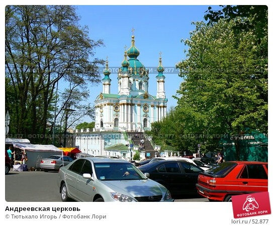Купить «Андреевская церковь», фото № 52877, снято 15 мая 2007 г. (c) Тютькало Игорь / Фотобанк Лори