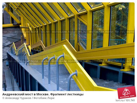 Купить «Андреевский мост в Москве. Фрагмент лестницы», фото № 101741, снято 17 октября 2007 г. (c) Александр Чураков / Фотобанк Лори
