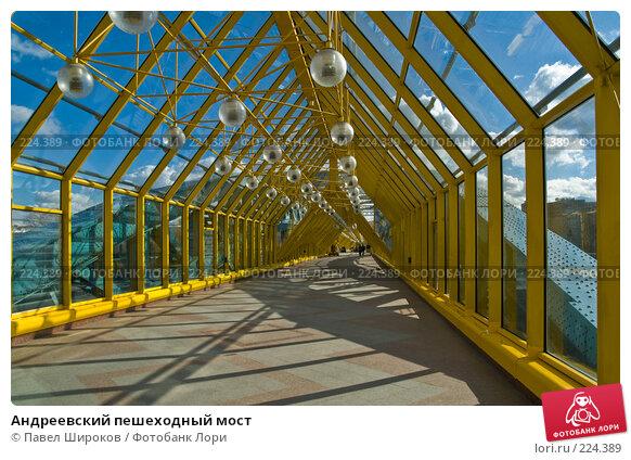 Андреевский пешеходный мост, эксклюзивное фото № 224389, снято 6 марта 2008 г. (c) Павел Широков / Фотобанк Лори