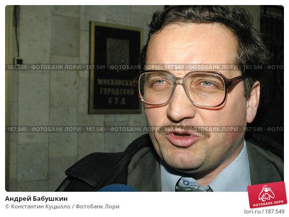 Андрей Бабушкин, фото № 187549, снято 11 ноября 2003 г. (c) Константин Куцылло / Фотобанк Лори