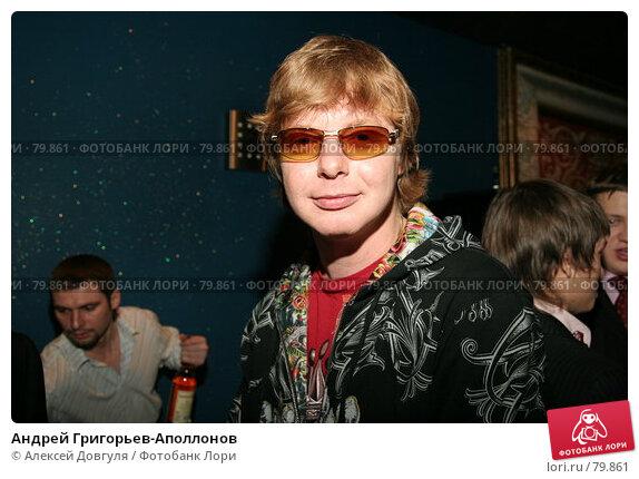 Андрей Григорьев-Аполлонов, фото № 79861, снято 16 марта 2007 г. (c) Алексей Довгуля / Фотобанк Лори