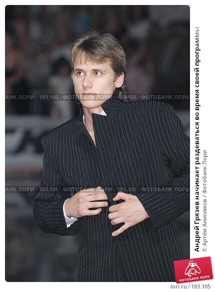 Андрей Грязев начинает раздеваться во время своей программы, фото № 183105, снято 29 мая 2007 г. (c) Артём Анисимов / Фотобанк Лори