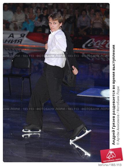 Андрей Грязев раздевается во время выступления, фото № 183113, снято 29 мая 2007 г. (c) Артём Анисимов / Фотобанк Лори