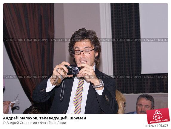 Купить «Андрей Малахов, телеведущий, шоумен», фото № 125673, снято 24 ноября 2007 г. (c) Андрей Старостин / Фотобанк Лори