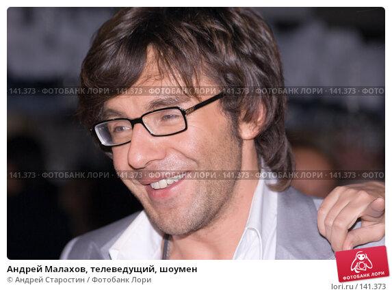 Андрей Малахов, телеведущий, шоумен, фото № 141373, снято 7 декабря 2007 г. (c) Андрей Старостин / Фотобанк Лори