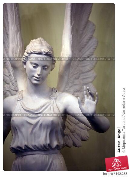 Купить «Ангел. Angel», фото № 192233, снято 21 апреля 2007 г. (c) Морозова Татьяна / Фотобанк Лори