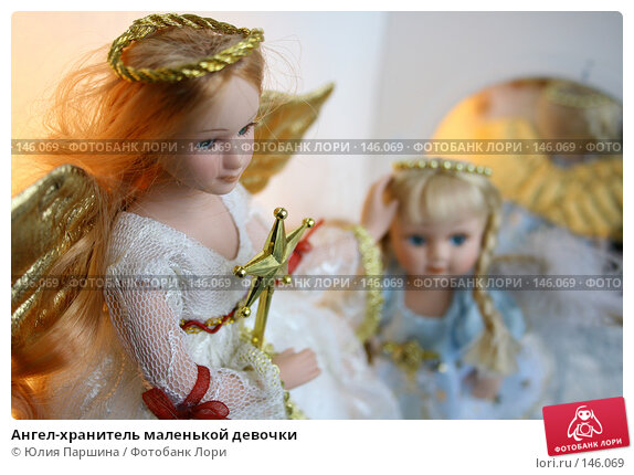 Купить «Ангел-хранитель маленькой девочки», фото № 146069, снято 24 ноября 2007 г. (c) Юлия Паршина / Фотобанк Лори