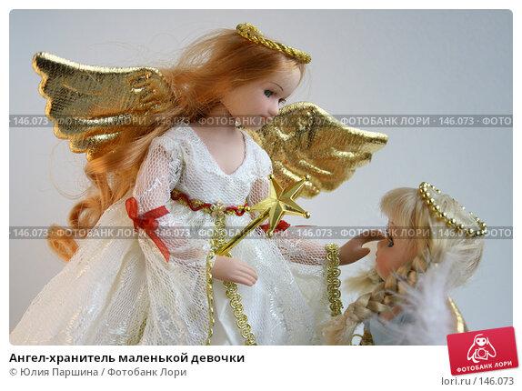 Ангел-хранитель маленькой девочки, фото № 146073, снято 24 ноября 2007 г. (c) Юлия Паршина / Фотобанк Лори