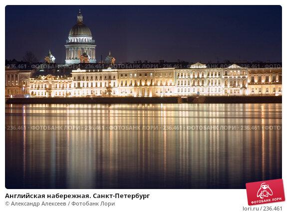 Английская набережная. Санкт-Петербург, эксклюзивное фото № 236461, снято 12 января 2007 г. (c) Александр Алексеев / Фотобанк Лори