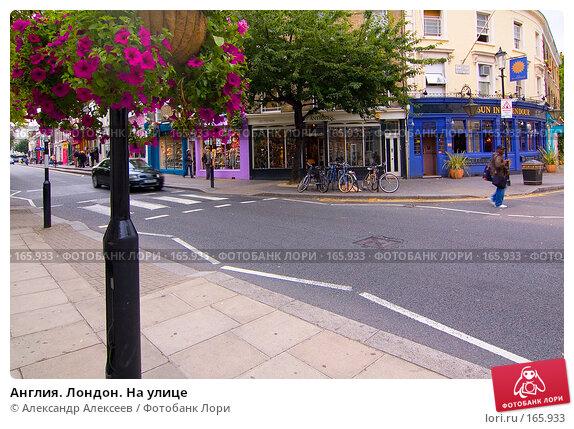Англия. Лондон. На улице, эксклюзивное фото № 165933, снято 26 июля 2007 г. (c) Александр Алексеев / Фотобанк Лори