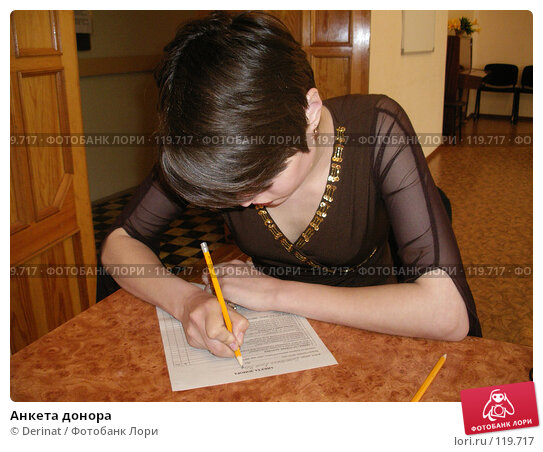 Анкета донора, фото № 119717, снято 24 мая 2006 г. (c) Derinat / Фотобанк Лори