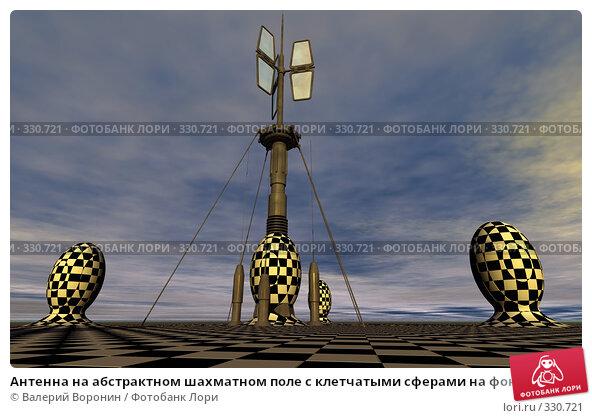 Антенна на абстрактном шахматном поле с клетчатыми сферами на фоне облаков, иллюстрация № 330721 (c) Валерий Воронин / Фотобанк Лори