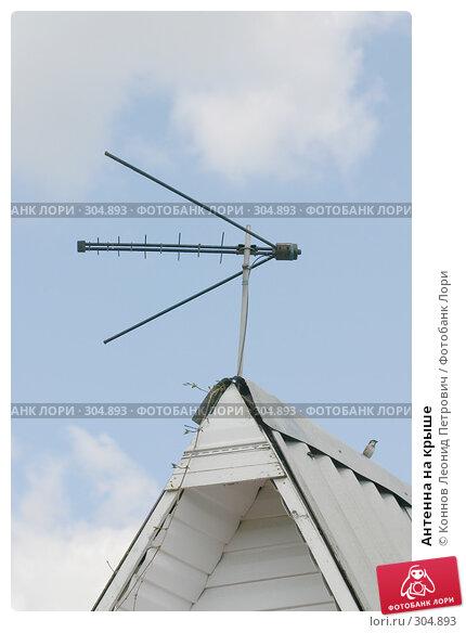 Купить «Антенна на крыше», фото № 304893, снято 27 мая 2008 г. (c) Коннов Леонид Петрович / Фотобанк Лори