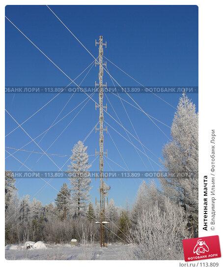 Антенная мачта, фото № 113809, снято 9 ноября 2007 г. (c) Владимир Ильин / Фотобанк Лори