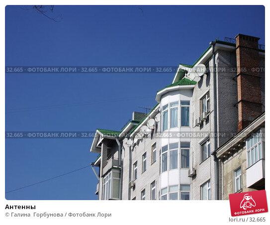 Купить «Антенны», фото № 32665, снято 18 марта 2006 г. (c) Галина  Горбунова / Фотобанк Лори