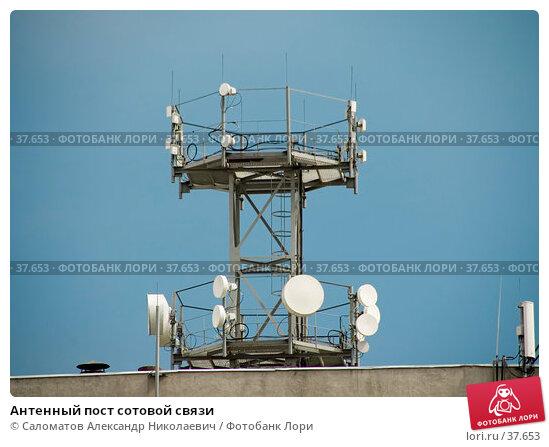 Антенный пост сотовой связи, фото № 37653, снято 29 апреля 2007 г. (c) Саломатов Александр Николаевич / Фотобанк Лори