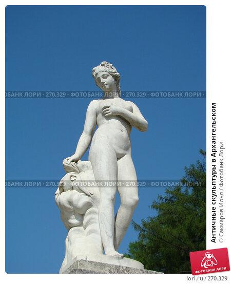 Античные скульптуры в Архангельском, фото № 270329, снято 3 мая 2008 г. (c) Сакмаров Илья / Фотобанк Лори