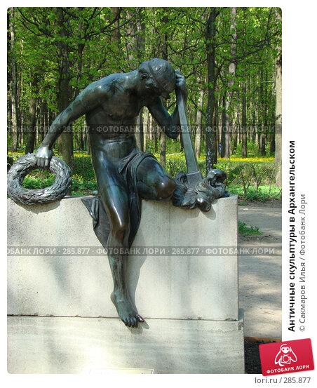 Античные скульптуры в Архангельском, фото № 285877, снято 3 мая 2008 г. (c) Сакмаров Илья / Фотобанк Лори