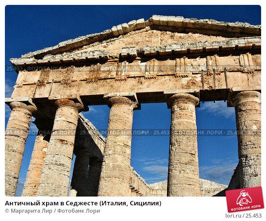 Античный храм в Седжесте (Италия, Сицилия), фото № 25453, снято 6 ноября 2006 г. (c) Маргарита Лир / Фотобанк Лори