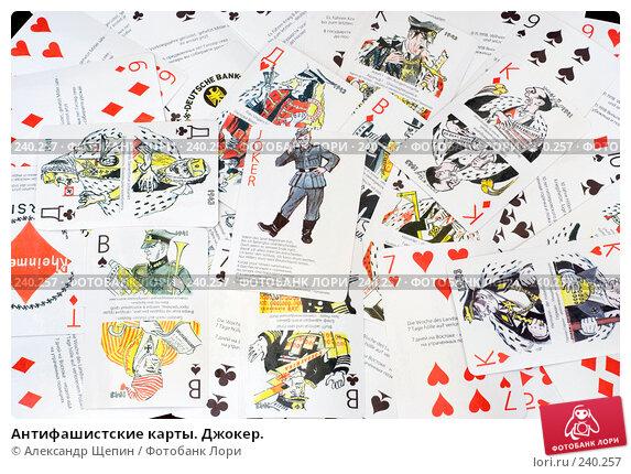 Антифашистские карты. Джокер., эксклюзивное фото № 240257, снято 1 апреля 2008 г. (c) Александр Щепин / Фотобанк Лори