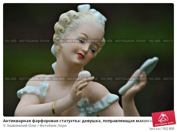 Купить «Антикварная фарфоровая статуэтка: девушка, поправляющая макияж», эксклюзивное фото № 102905, снято 23 ноября 2017 г. (c) Знаменский Олег / Фотобанк Лори