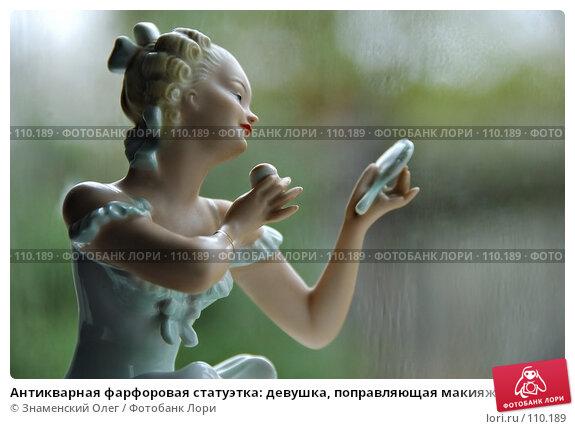 Антикварная фарфоровая статуэтка: девушка, поправляющая макияж, эксклюзивное фото № 110189, снято 21 октября 2007 г. (c) Знаменский Олег / Фотобанк Лори
