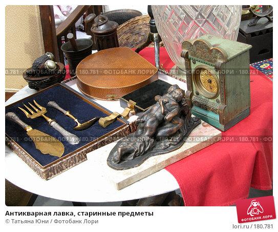 Купить «Антикварная лавка, старинные предметы», фото № 180781, снято 4 октября 2003 г. (c) Татьяна Юни / Фотобанк Лори