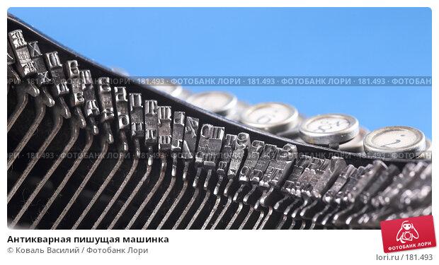 Купить «Антикварная пишущая машинка», фото № 181493, снято 19 декабря 2006 г. (c) Коваль Василий / Фотобанк Лори