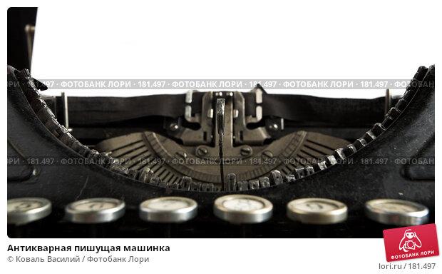 Антикварная пишущая машинка, фото № 181497, снято 25 декабря 2006 г. (c) Коваль Василий / Фотобанк Лори