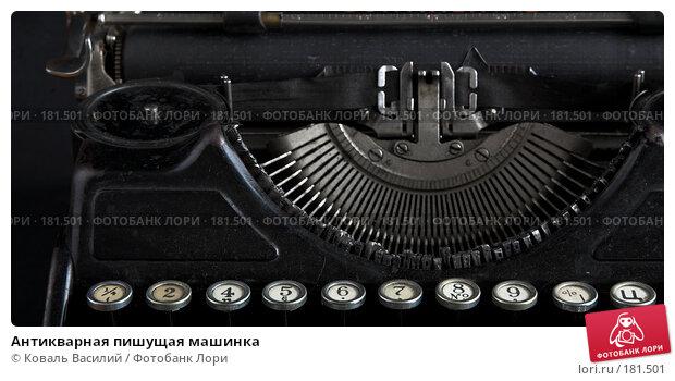 Антикварная пишущая машинка, фото № 181501, снято 25 декабря 2006 г. (c) Коваль Василий / Фотобанк Лори