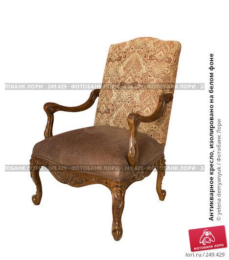 Антикварное кресло, изолировано на белом фоне, фото № 249429, снято 22 мая 2017 г. (c) yelena demyanyuk / Фотобанк Лори