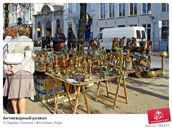 Антикварный развал, фото № 183617, снято 30 сентября 2007 г. (c) Ларина Татьяна / Фотобанк Лори