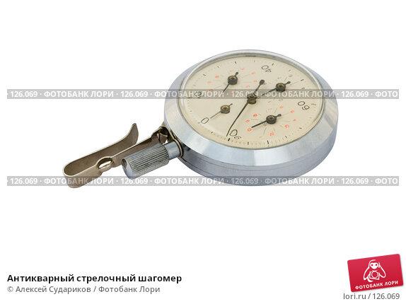 Антикварный стрелочный шагомер, фото № 126069, снято 25 ноября 2007 г. (c) Алексей Судариков / Фотобанк Лори