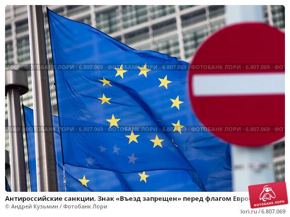Купить «Антироссийские санкции. Знак «Въезд запрещен» перед флагом Евросоюза», фото № 6807069, снято 9 августа 2014 г. (c) Андрей Кузьмин / Фотобанк Лори