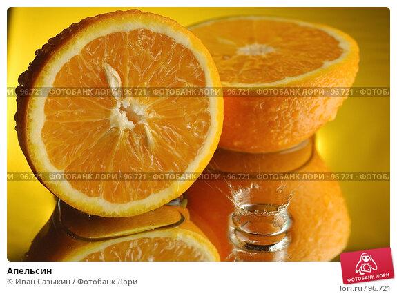 Апельсин, фото № 96721, снято 6 декабря 2003 г. (c) Иван Сазыкин / Фотобанк Лори