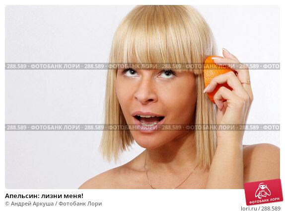 Купить «Апельсин: лизни меня!», фото № 288589, снято 2 марта 2008 г. (c) Андрей Аркуша / Фотобанк Лори
